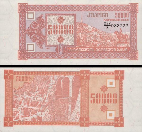 50 000 Laris Gruzínsko 1993, P41 UNC