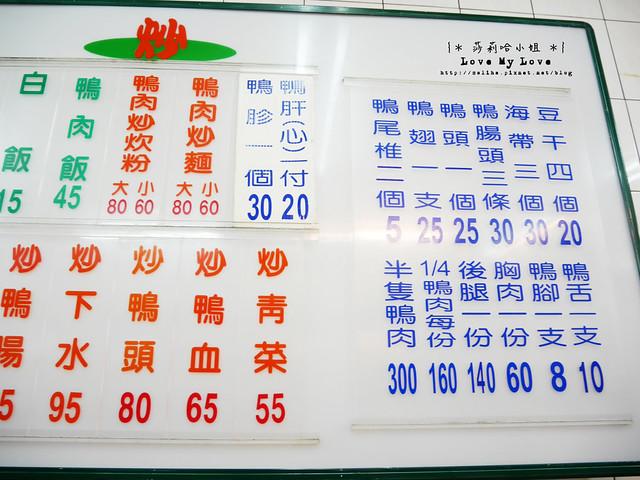 新竹城隍廟美食餐廳鴨肉許二姊菜單 (4)