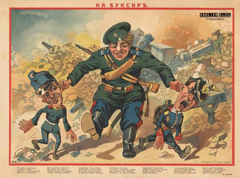 WWI俄罗斯宣传画01
