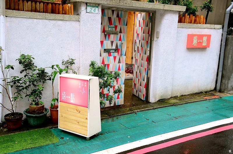 填一點台北行天宮站甜點推薦路行者咖啡捷運 (2)