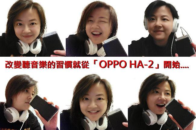 女孩兒的隨身耳機擴大機 – 「OPPO HA-2」,從現在開始改變聽音樂的習慣吧!