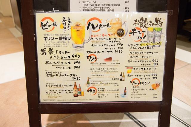 新橋チャーハン王 肉Bar 霞が関店