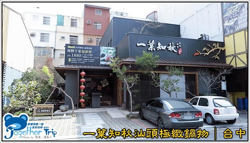 一葉知秋汕頭極緻鍋物 / 台中