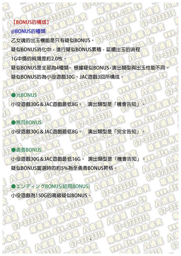 S0280乙女魂~光與無月 中文版攻略_Page_05