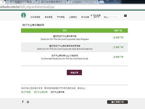 星巴克隨行卡企業採購網頁說明2016326025420
