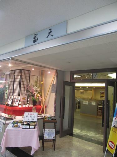 阪神競馬場の食堂である瓢天