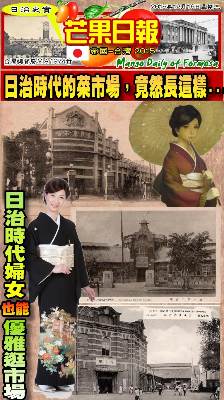 151216 芒果日報--日治史實--日治時帶菜市場,明信片中尋美景