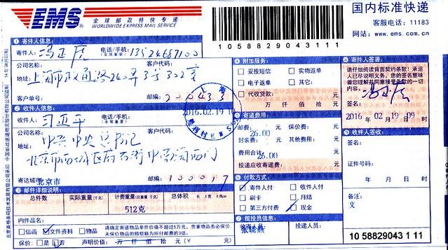 20160219-习近平-935人联署