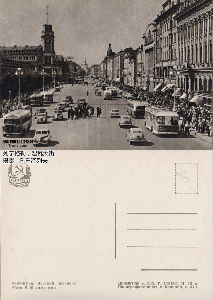 列宁格勒1959风景明信片13
