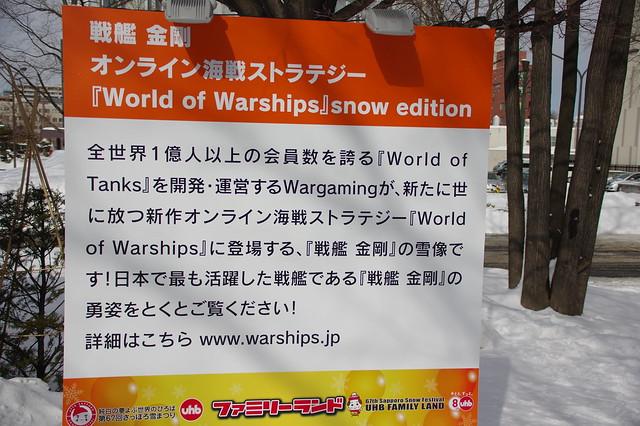 第67回さっぽろ雪まつり2回目_10