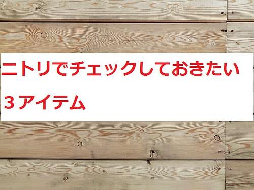 ニトリ3アイテム画像wood by pixabay