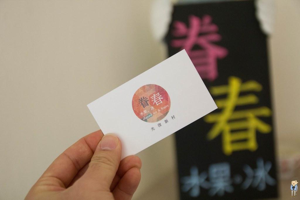 眷春 (48)