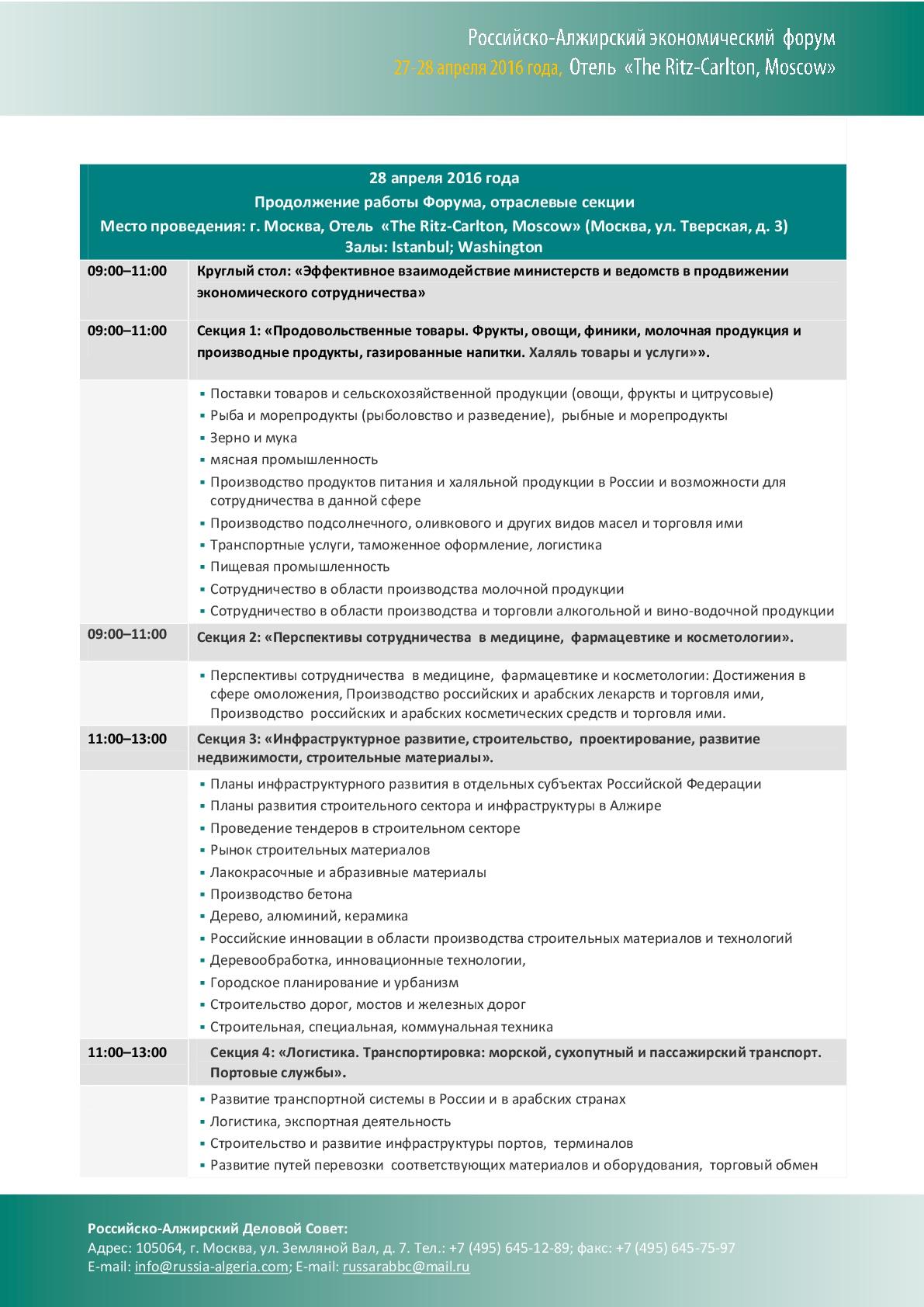 العلاقات الجزائرية الروسية - صفحة 3 26590543352_0de689b1c7_o
