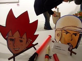 うすた京介 原画展
