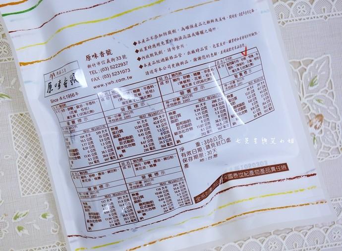 9 原味香號 食尚玩家推薦新竹美食 脆肉絲  牛肉乾