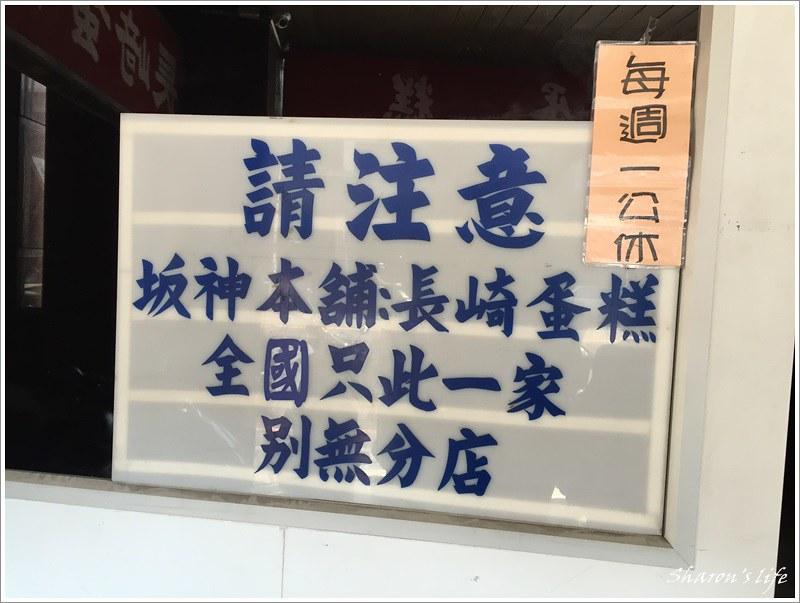 長崎蛋糕3