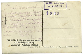 1931. Ленинград, Мусульманская мечеть на Кронверкском пр. Leningrad, Musulman Mosque 2
