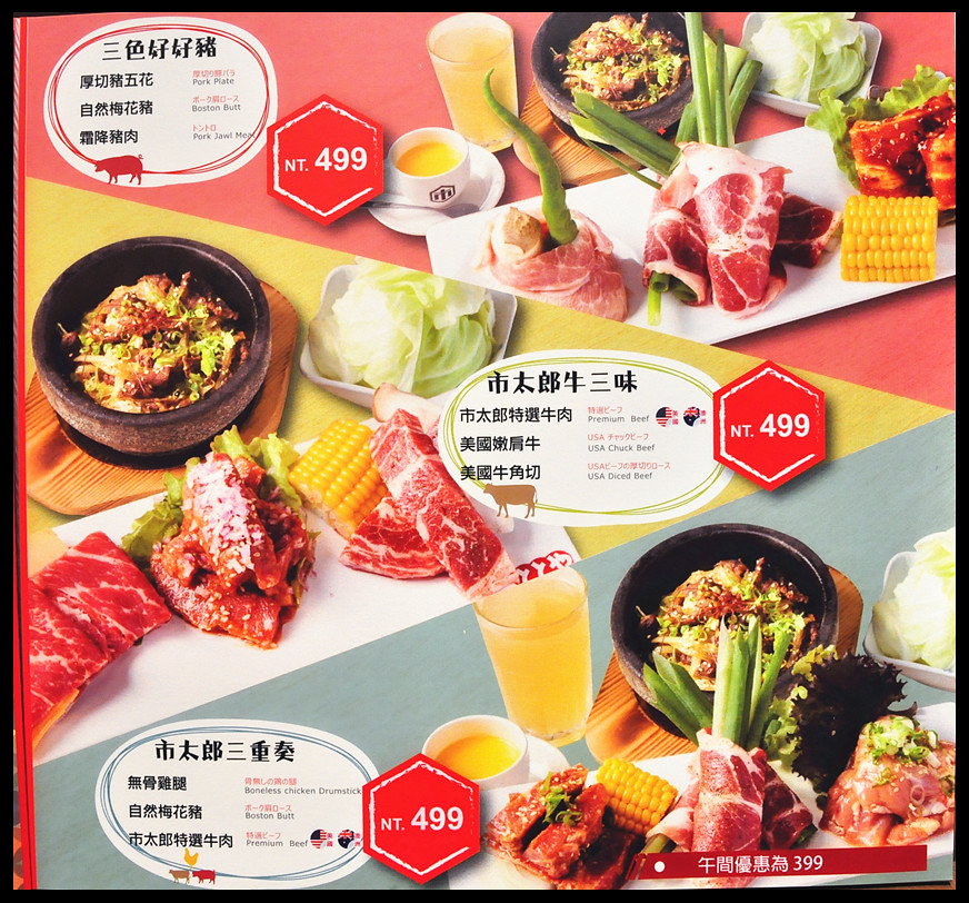 台中燒烤燒肉市場菜單menu價位02