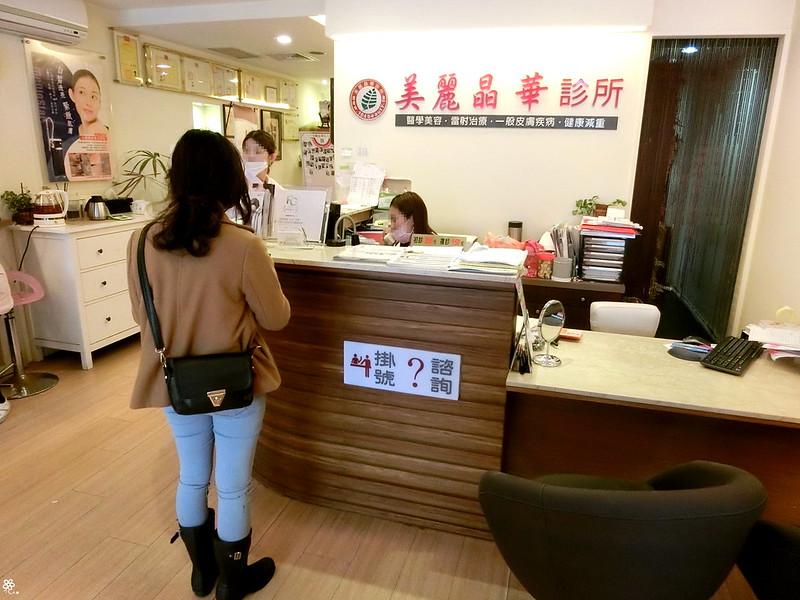 美麗晶華診所台北醫美推薦飛梭紅寶石雷射 (1)