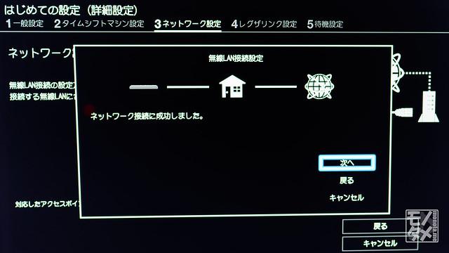 DBR-T670 詳細設定3-5
