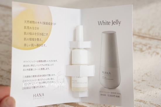 hana-white018