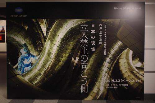 西澤丞写真展「日本の現場 立入禁止の向こう側」