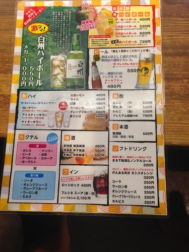 hiroshima-naka-ku-koshida-menu02