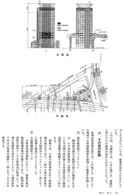阪神高速梅田立体道路制度 (4)