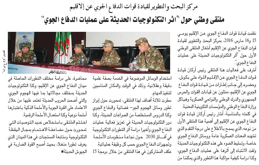 الجزائر تحصل على نظام قيادة و سيطرة C5i من شركة رايثون الأمريكيّة - صفحة 2 26365047842_c2809b7b33_o
