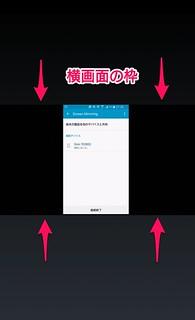 Miracast Player Screenshot (1)