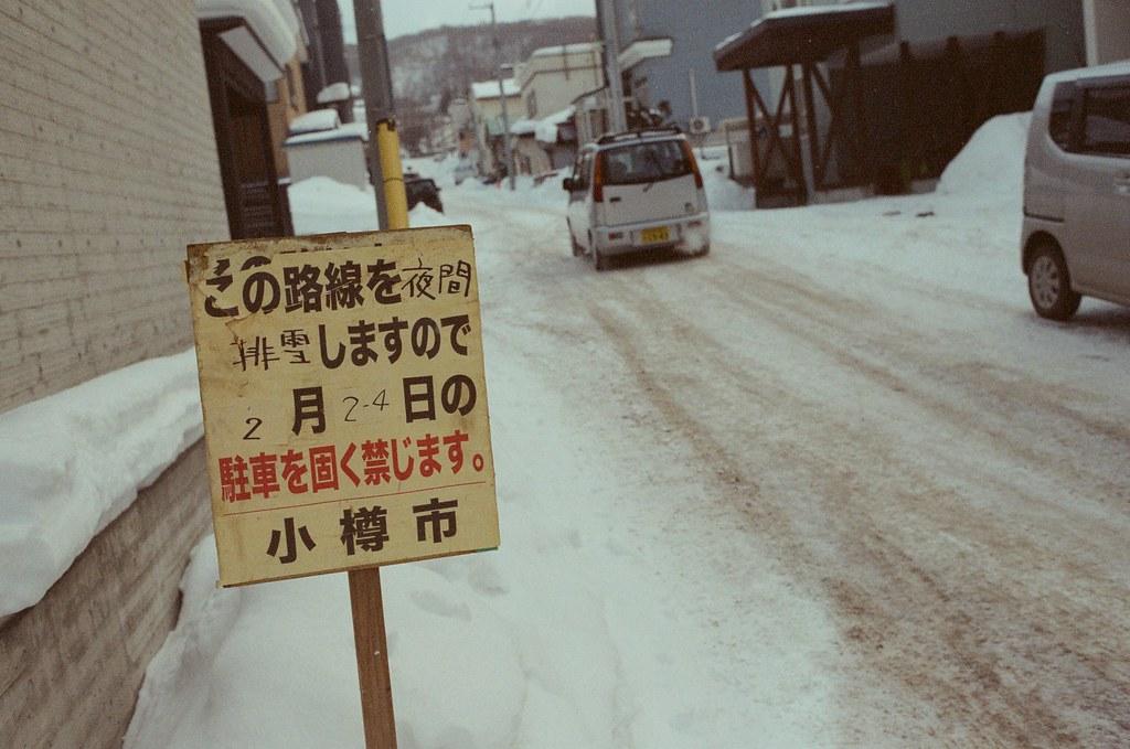 小樽 Otaru 北海道 / Fujifilm 500D 8592 / Nikon FM2 2016/02/02 沿路都有大型機具在鏟雪。  Nikon FM2 Nikon AI AF Nikkor 35mm F/2D Fujifilm 500D 8592 1119-0031 Photo by Toomore