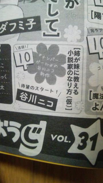 Daiouji_vol31