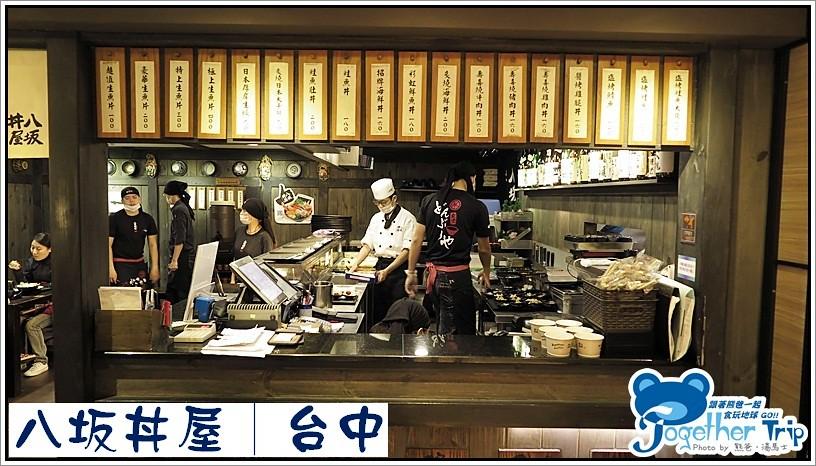 八坂丼屋 / 台中