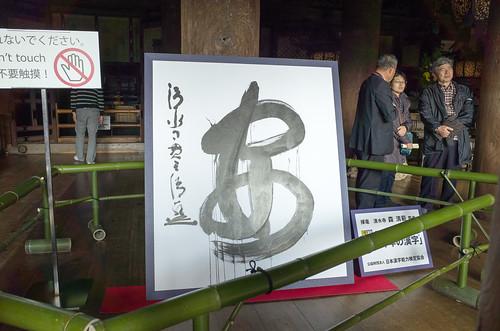 清水寺 Kiyomizudera  This Year's Kanji