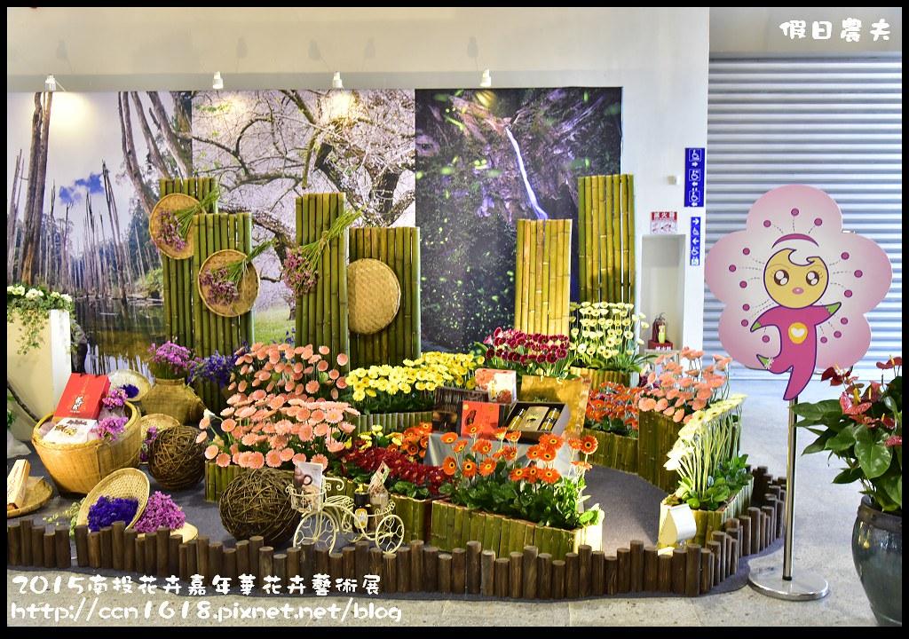 2015南投花卉嘉年華花卉藝術展_DSC3343