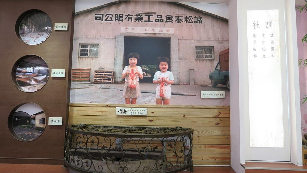 嘉義梅山梅間屋觀光工廠 (7)