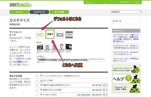 Zenback_conf (2)