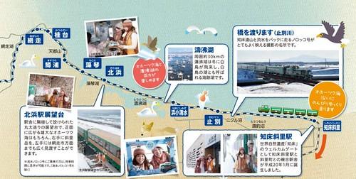 ノロッコ号路線図 by JR北海道