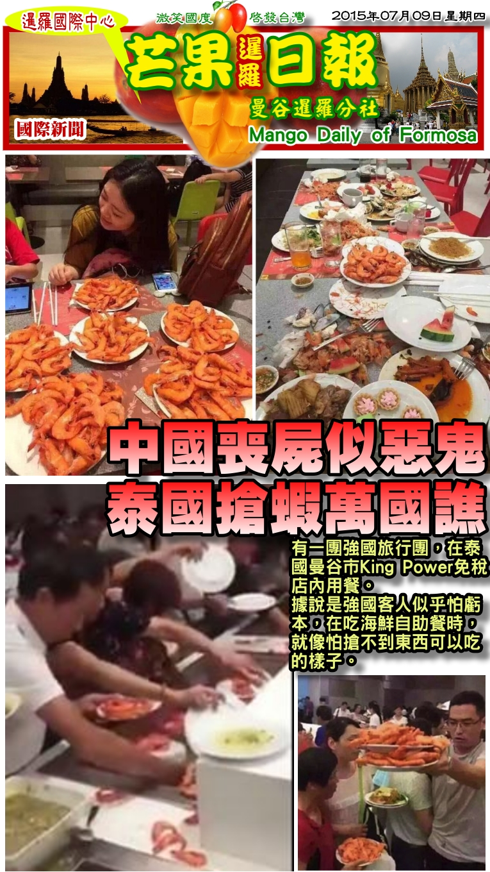 160320芒果日報--國際新聞--中國喪屍似惡鬼,泰國搶蝦萬國譙