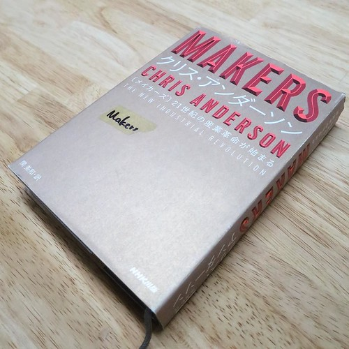 Makers' BaseにあったMakersの本