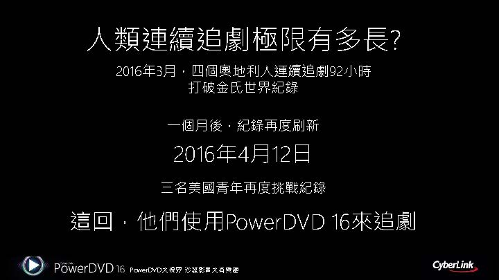 PowerDVD 16新品發表會_產品簡報_頁面_05.jpg