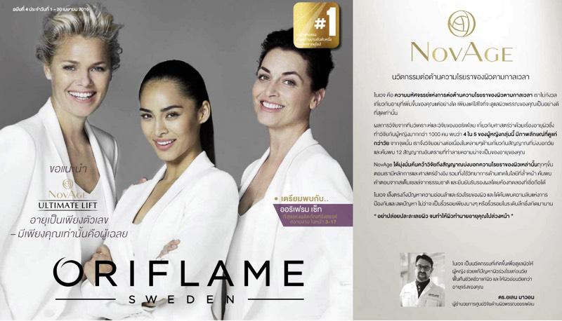 oriflame-catalog-04-2016