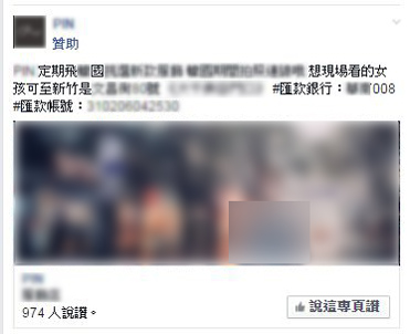 facebook內容行銷不該發生的錯誤案例6