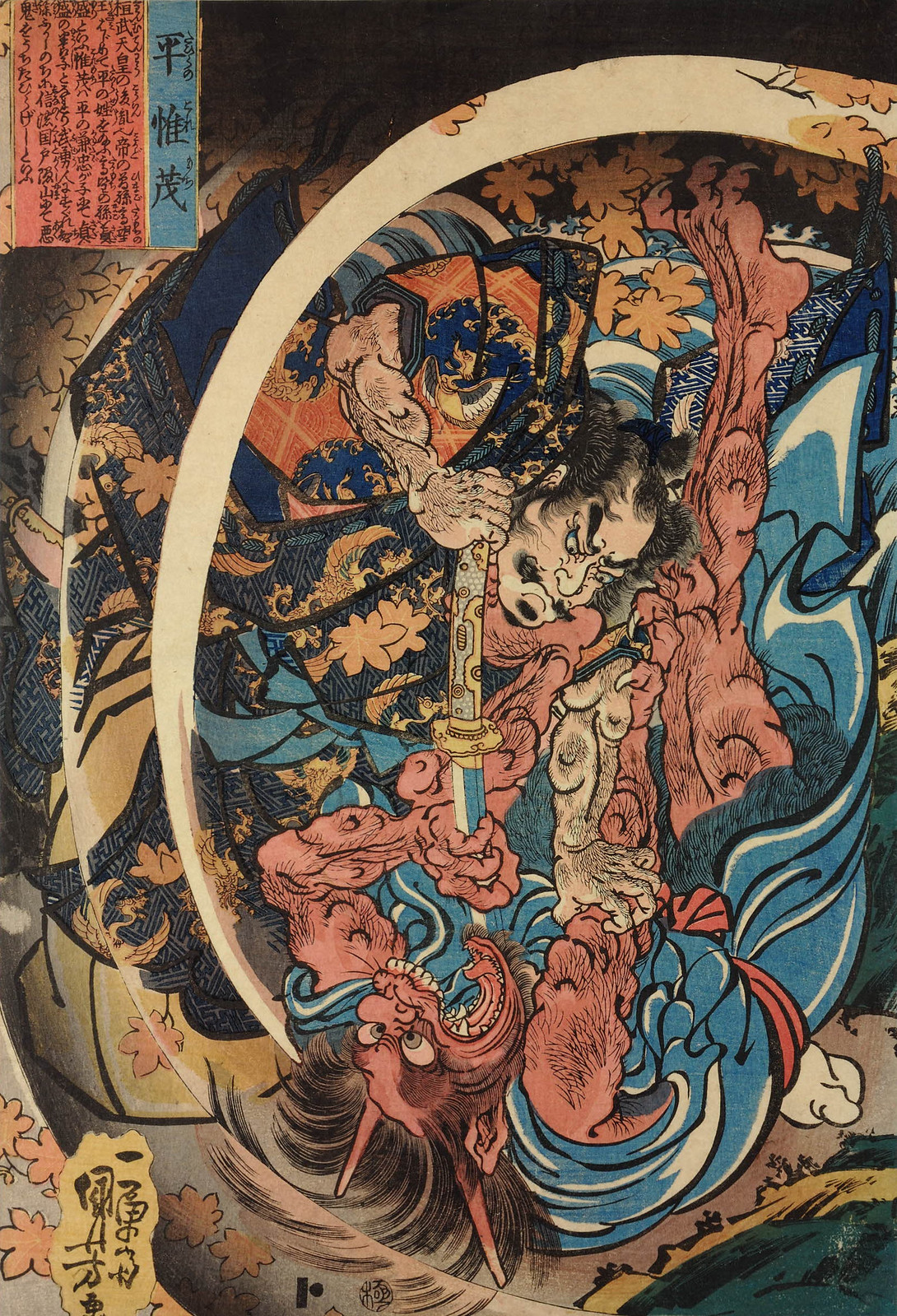 Utagawa Kuniyoshi - Taira no Koremochi killing the demon woman with a long sword. Edo Period
