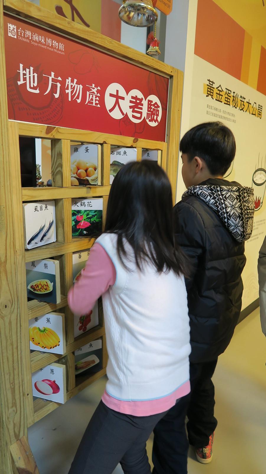 高雄岡山滷味博物館 (43)