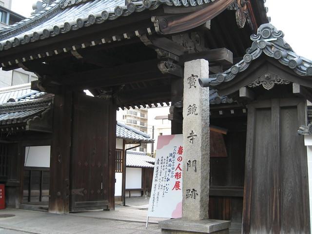 Hokyoji Temple, Kyoto