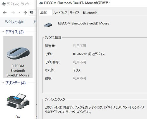 win10upgradebluetoothmouse002
