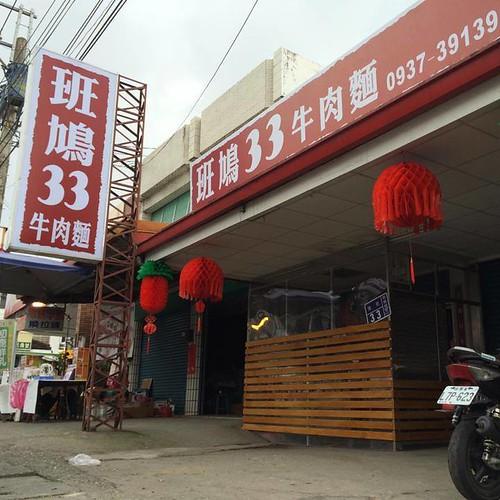 台東縣卑南鄉周邊景點吃喝玩樂懶人包 (4)