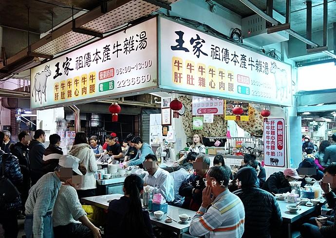 1 嘉義東市場牛雜湯、筒仔米糕、火婆煎粿