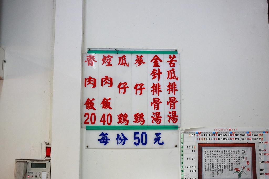 20160129-2礁溪-老將自助餐 (6)